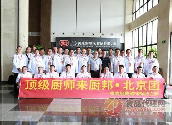 北京名厨寻味百年厨邦,探秘粤式经典鲜味