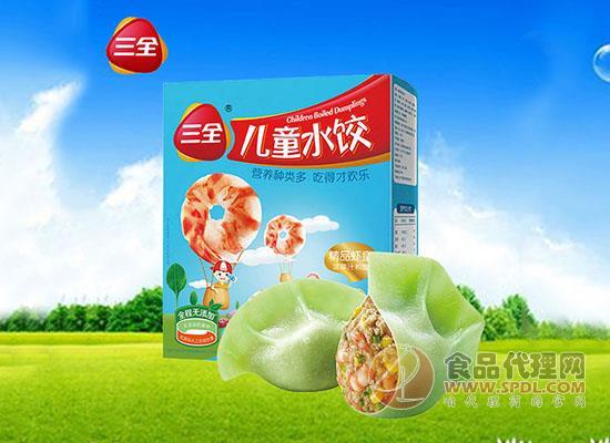三全儿童水饺