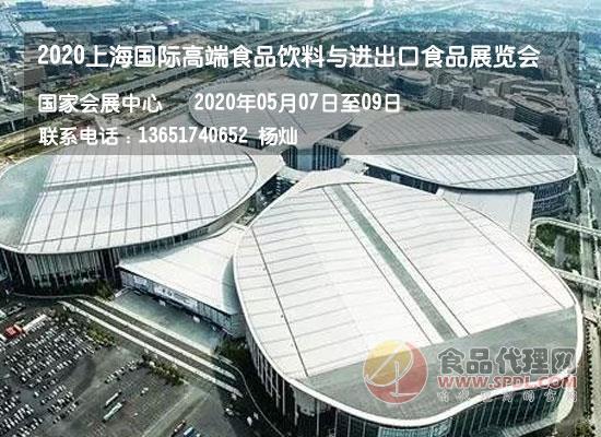 2020上海国际高端食品饮料与进出口食品展览会