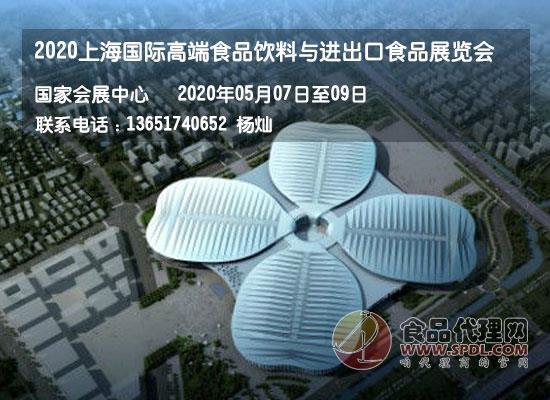 2020上海国际高端食品饮料与进出口食品展会