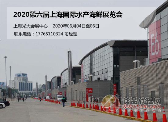 2020第六届上海国际水产海鲜展览会