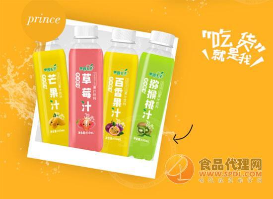 果园王子系列果汁