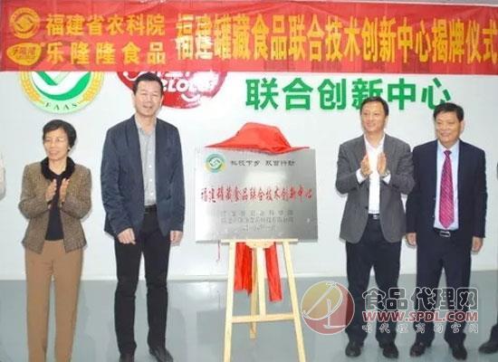 福建罐藏食品联合技术创新中心揭牌仪式图片
