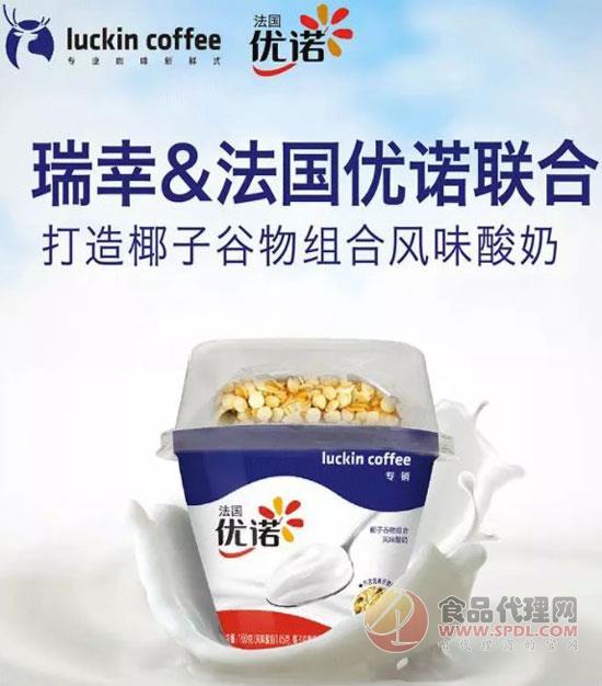 法国优诺联合瑞幸联合打造新品酸奶