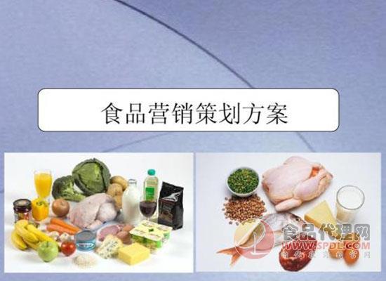 食品營銷策劃