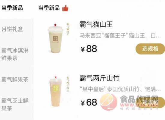 奈雪的茶卖到80块,是太飘了吗