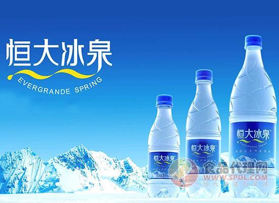 恒大冰泉礦泉水