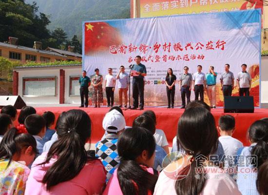 巴渝新鋒·振興鄉村公益行活動圖片