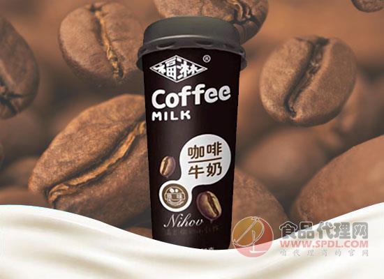 福淋咖啡牛奶飲品