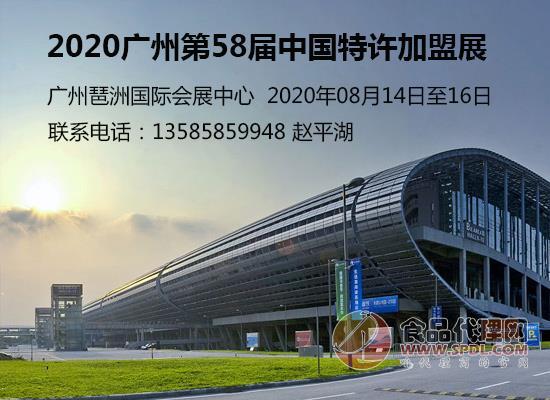 2020广州第58届中国特许加盟展