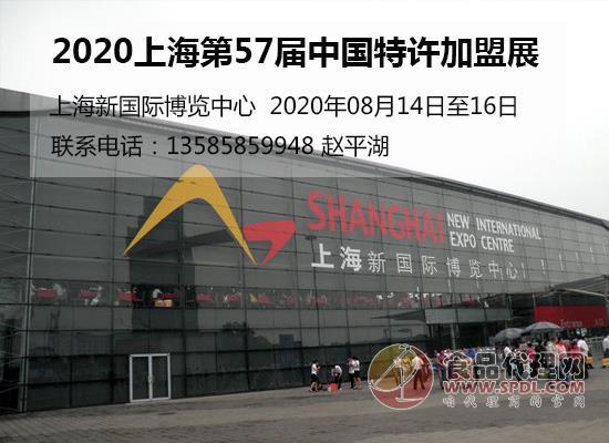 2020上海第57届中国特许加盟展
