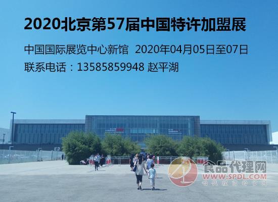 2020北京第56届中国特许加盟展