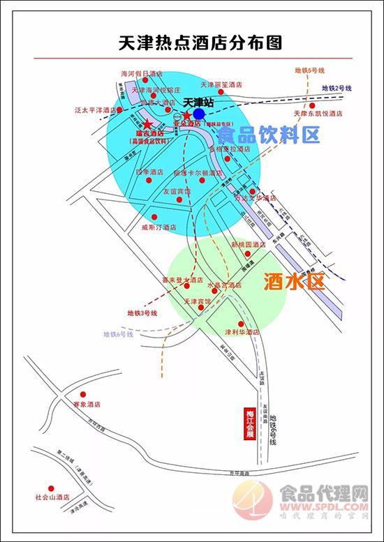 2019天津糖酒会展区分布图