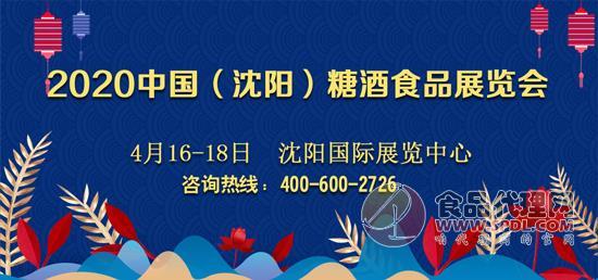 2020沈阳糖酒食品展览会