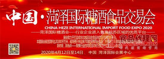 2020中国(菏泽)国际糖酒食品交易会开展时间