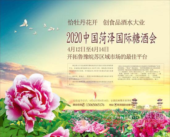 2020中国(菏泽)国际糖酒食品交易会联系方式