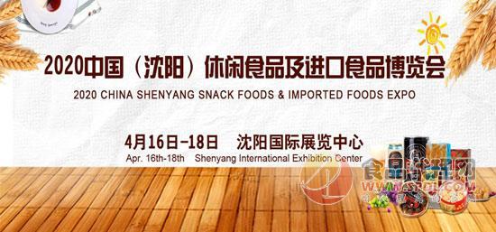 2020沈阳休闲食品及进口食品博览会