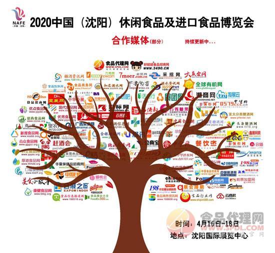 2020沈阳休闲食品及进口食品博览会合作媒体
