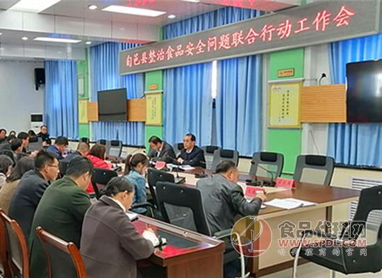 旬邑县召开整治食安问题联合行动工作会