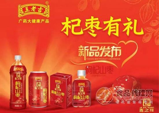 王老吉枸杞山枣饮料