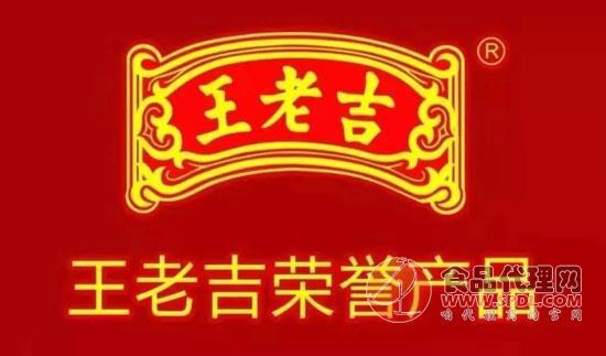 王老吉logo