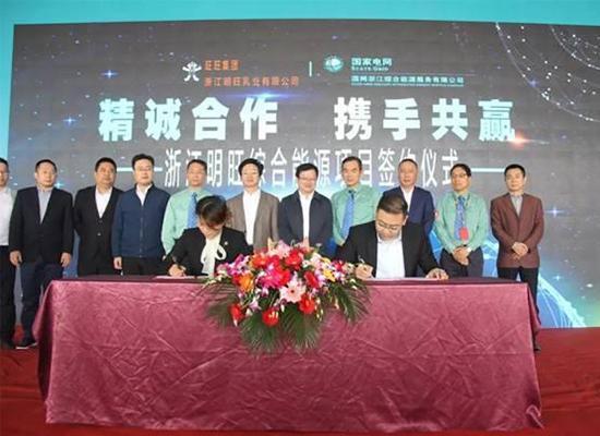 旺旺集团在浙江投资综合能源项目