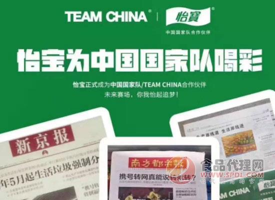 为国家队喝彩,华润怡宝正式成为TEAM CHINA合作伙伴