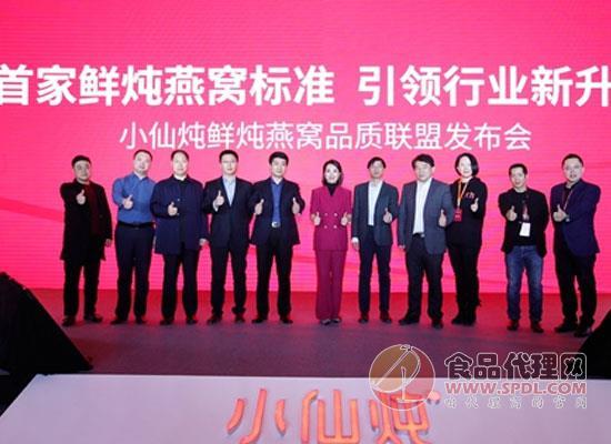 小仙燉鮮燉燕窩品質聯盟成立