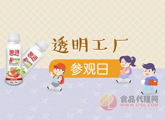 """澳進乳業舉辦""""透明工廠""""活動,市場監督管理"""
