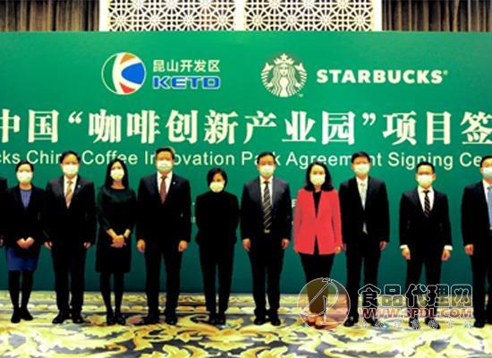 星巴克中國項目簽約儀式現場