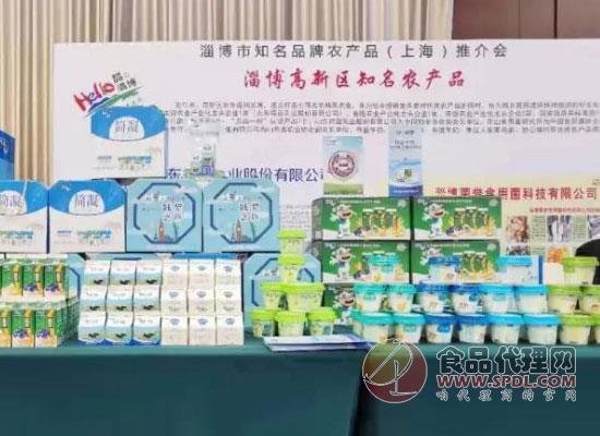 品牌農產品推介會亮相上海,得益乳業現場發光放彩