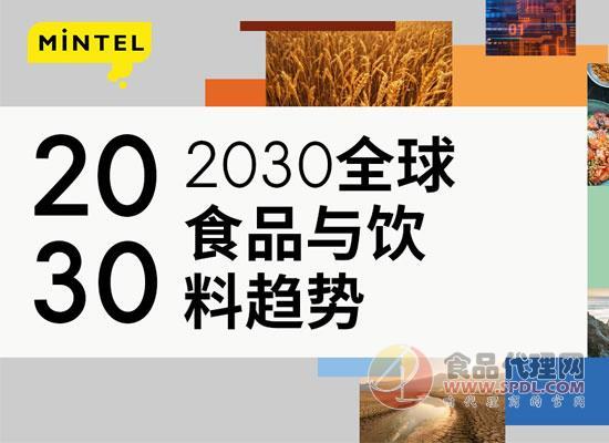 英敏特發布《2030全球食品與飲料趨勢》報告