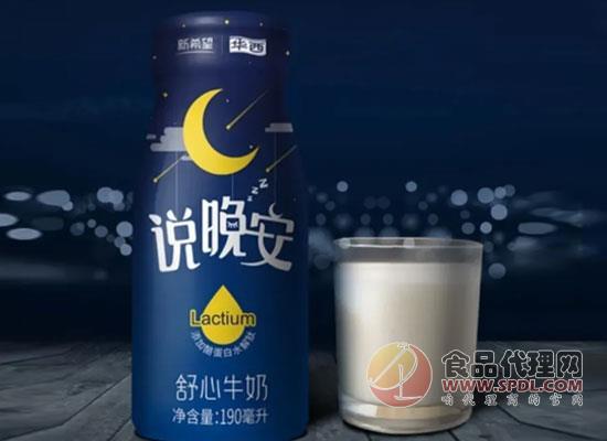 新希望華西推出說晚安舒心牛奶