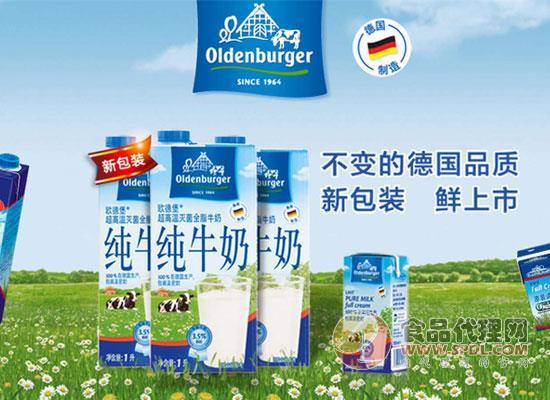 歐德堡牛奶