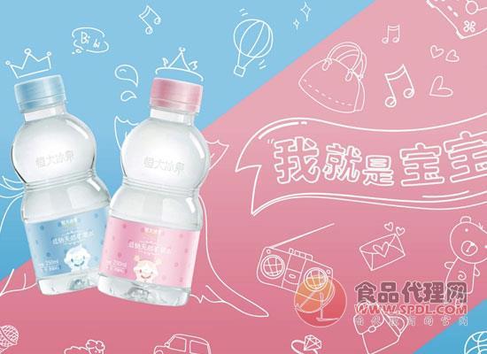 恒大冰泉宝宝水,助力国民饮水升级,丰富产品选择