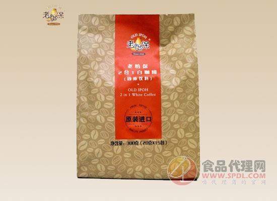 老怡保白咖啡,入口唇齒留香,咖啡飲品中的優品