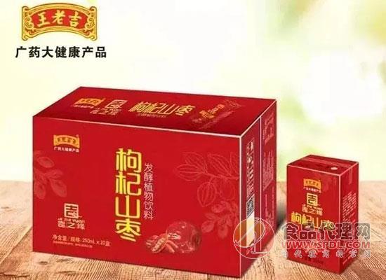 枸杞山枣发酵植物饮品