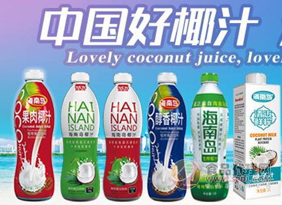 海南島嶼食品飲料
