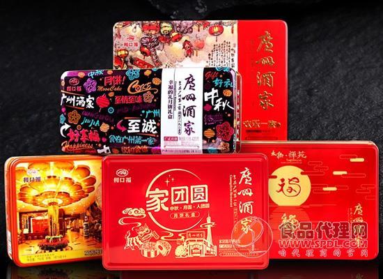 廣州酒家廣式月餅