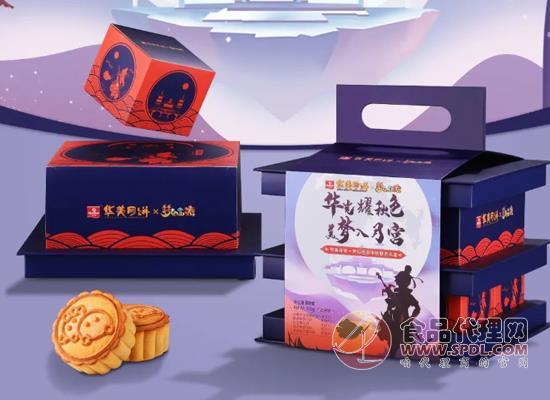 長安華月月餅禮盒