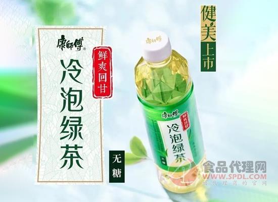 康師傅冷泡綠茶