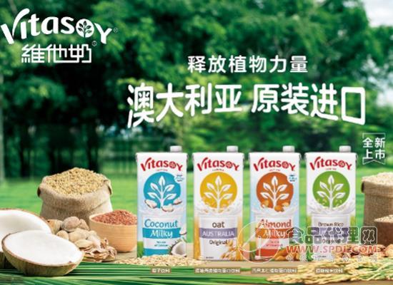 维他奶四款澳洲原装进口产品