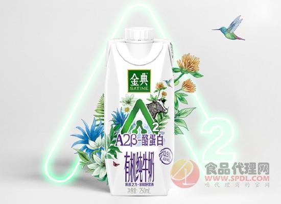 金典A2β-酪蛋白有机纯牛奶