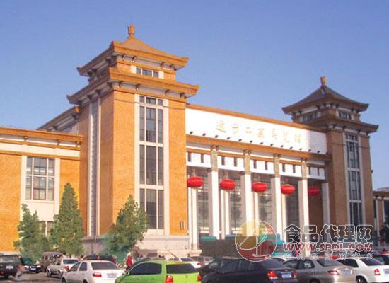 沈陽·遼寧工業展覽館