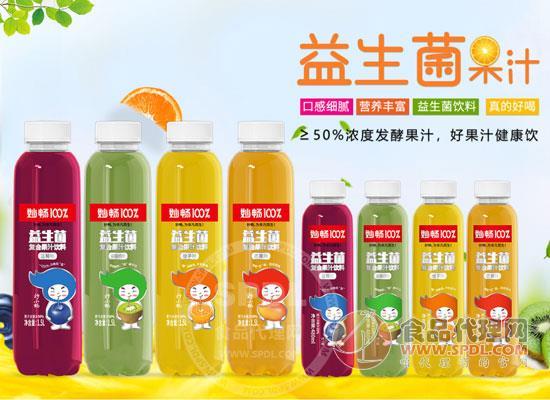 妙畅益生菌复合果汁饮料
