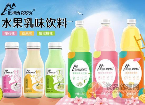 妙畅水果乳味饮料