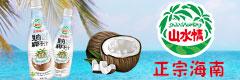 海南南椰饮料有限公司