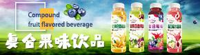河北海洋食品饮料有限公司