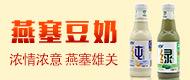 上海燕塞食品幸运飞艇