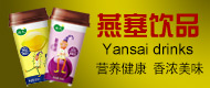 上海燕塞食品有限公司